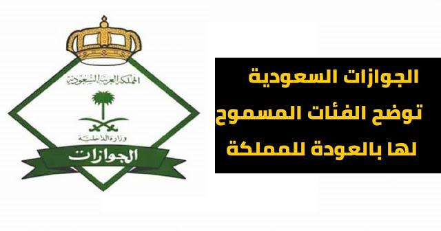 الجوازات السعودية توضح الفئات المسموح لها بالعودة للمملكة ...